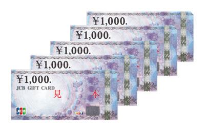1000株以上ギフト券または北海道特産品