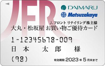 100株以上大丸・松坂屋買物優待カード