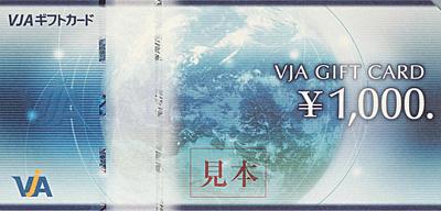 100株以上VJAギフトカード