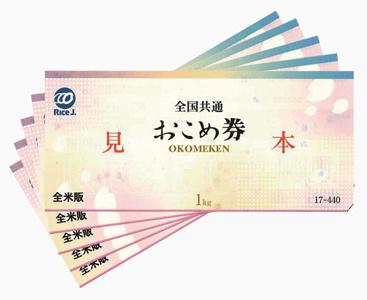 100株以上お米券