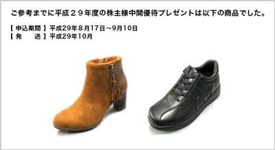 1000株以上自社ブランド婦人靴・紳士靴