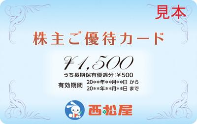 100株以上株主優待券(金券)