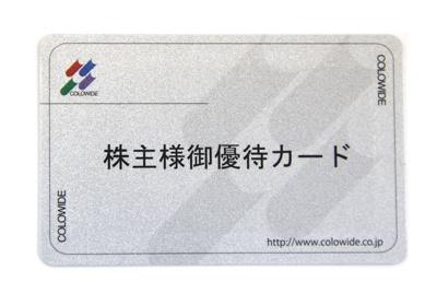 500株以上優待ポイント発行