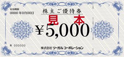 100株以上リーガル・ギフト・カード