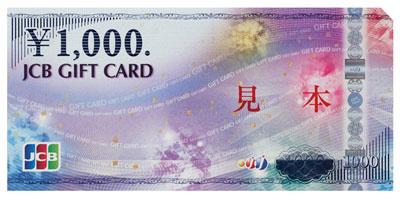 1000株以上JCBギフトカード