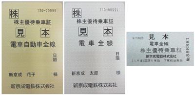 1000株以上株主優待乗車証(回数券式)